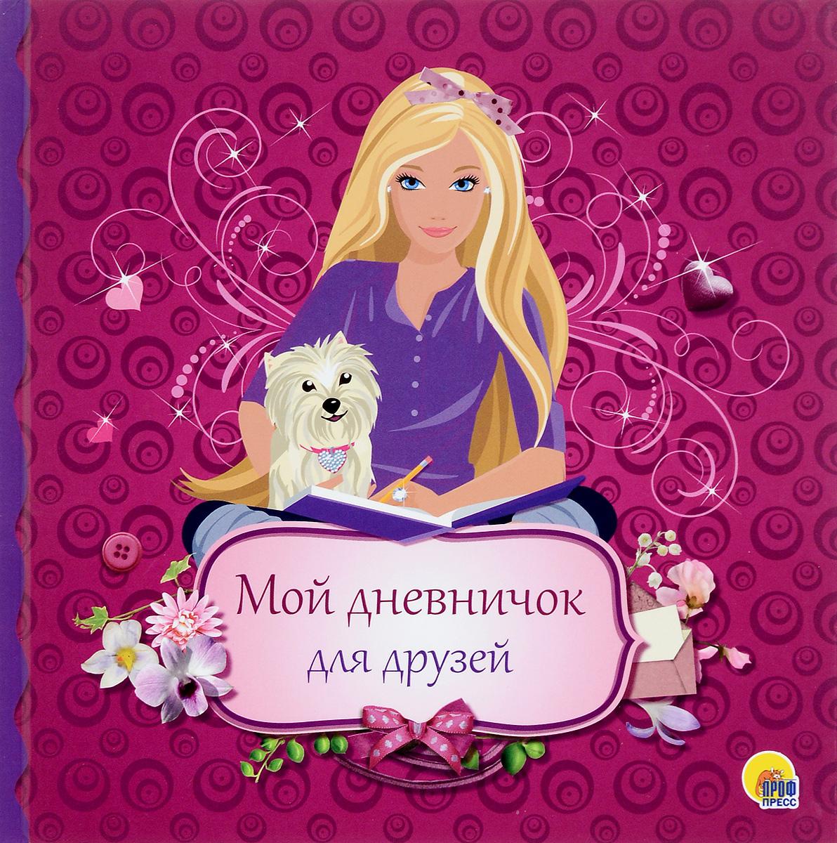 Мой дневничок для друзей мой дневничок для друзей