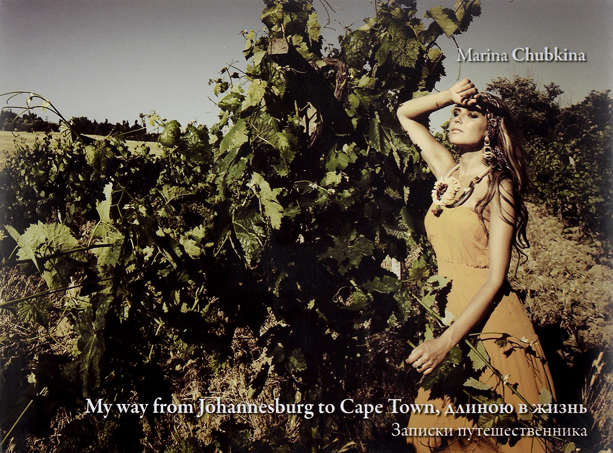 Zakazat.ru: My Way From Johannesburg to Cape Town, длиною в жизнь. Записки путешественника