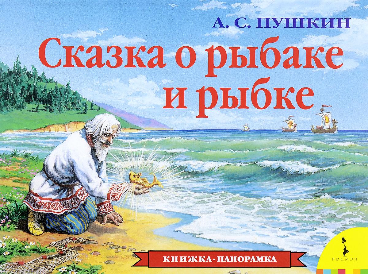 А. С. Пушкин Сказка о рыбаке и рыбке. Книжка-панорама