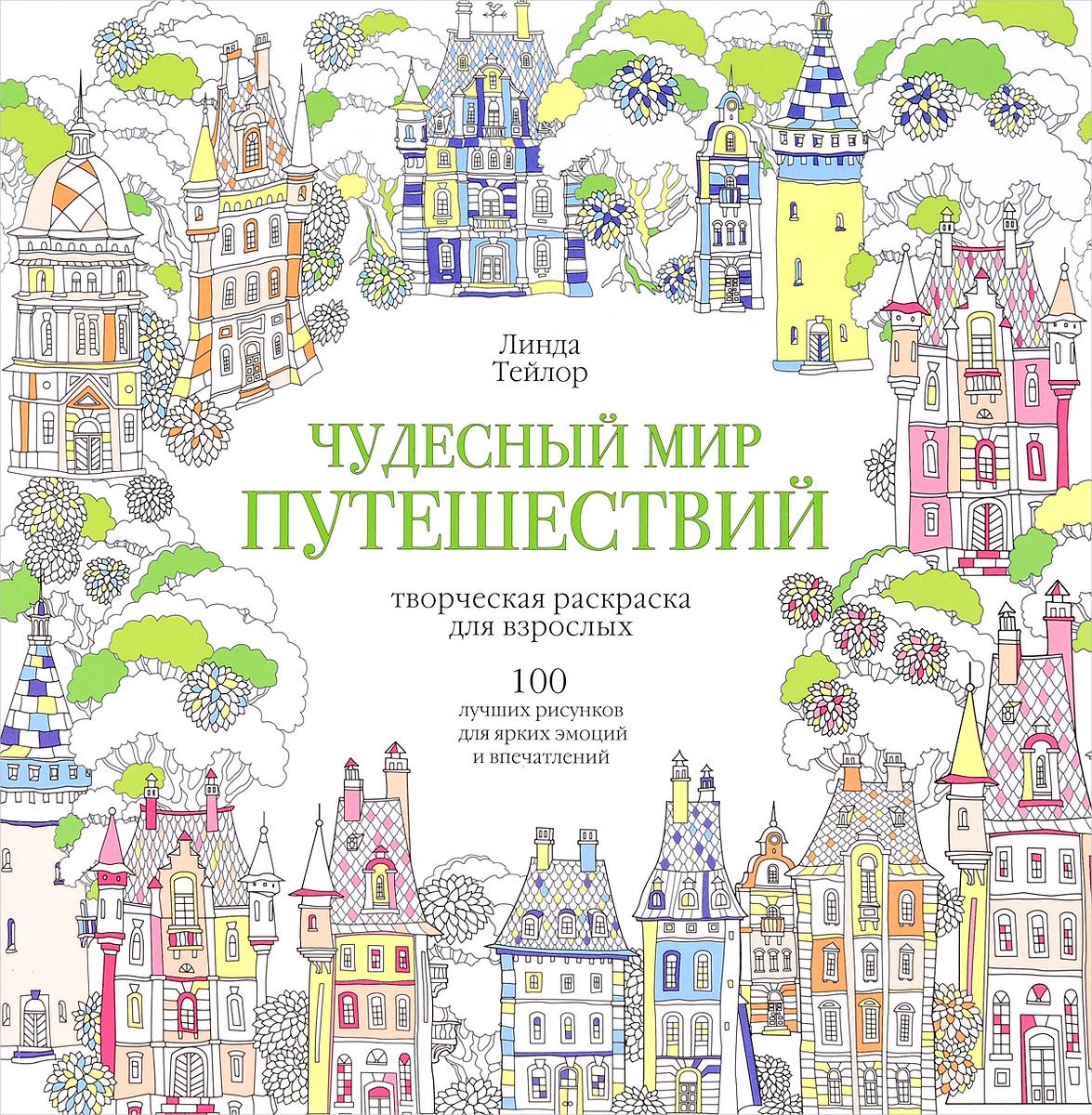 Линда Тейлор Чудесный мир путешествий. 100 лучших рисунков для ярких эмоций и впечатлений. Творческая раскраска для взрослых