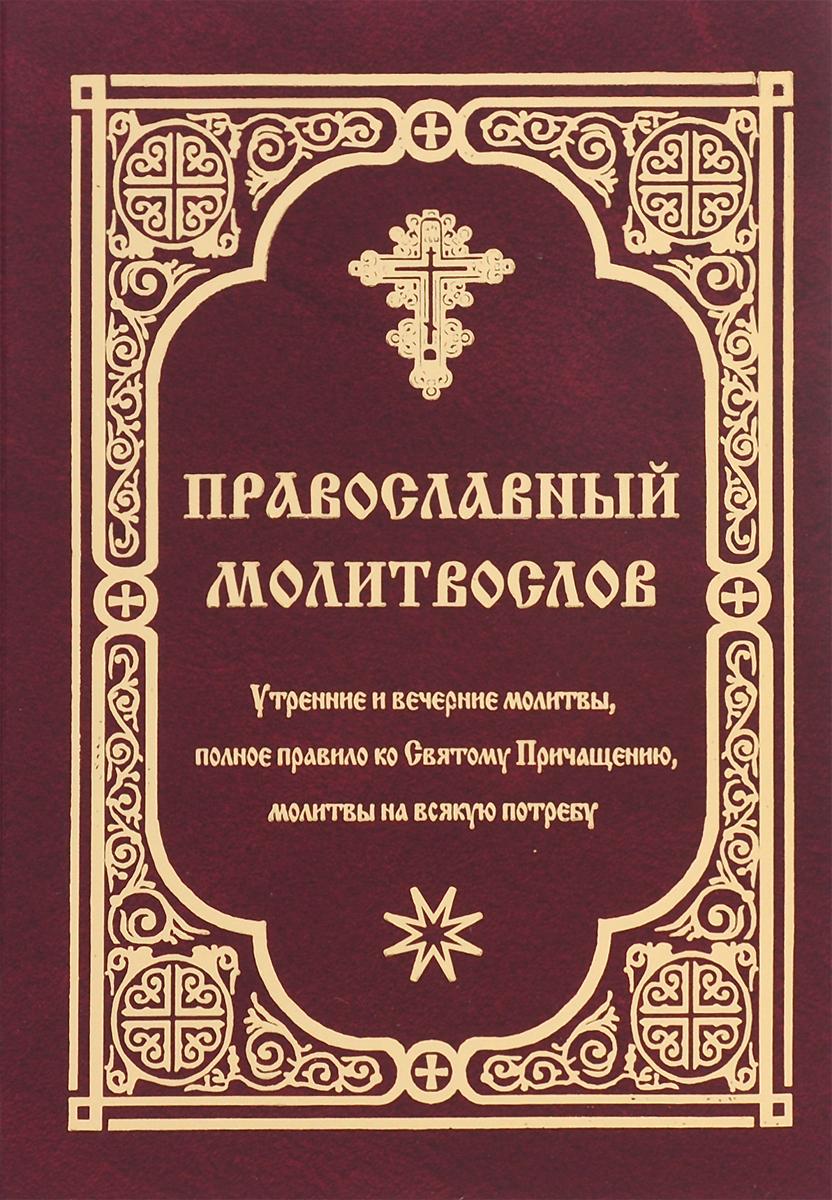 Православный молитвослов. Утренние и вечерние молитвы, полное правило ко Святому Причащению, молитвы на всякую потребу цена 2017