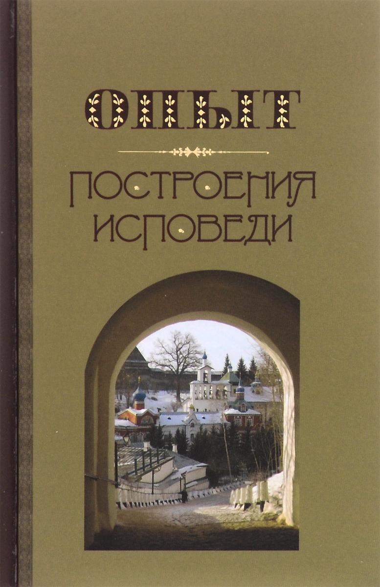 Zakazat.ru Опыт построения исповеди. Архимадрит Иоанн Крестьянкин