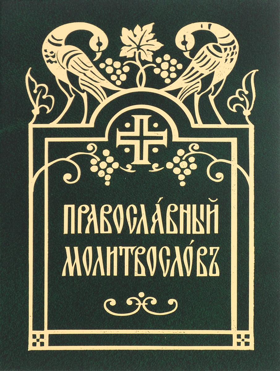 Молитвослов Православный (церковнославянский шрифт) православный молитвослов на церковно славянском языке гражданский шрифт