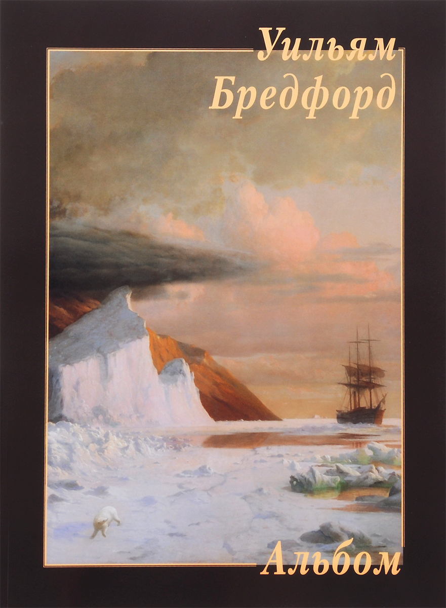 Zakazat.ru: Уильям Бредфорд. Альбом