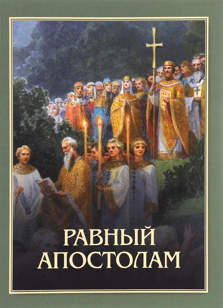 Протоиерей Артемий Владимиров Равный апостолам