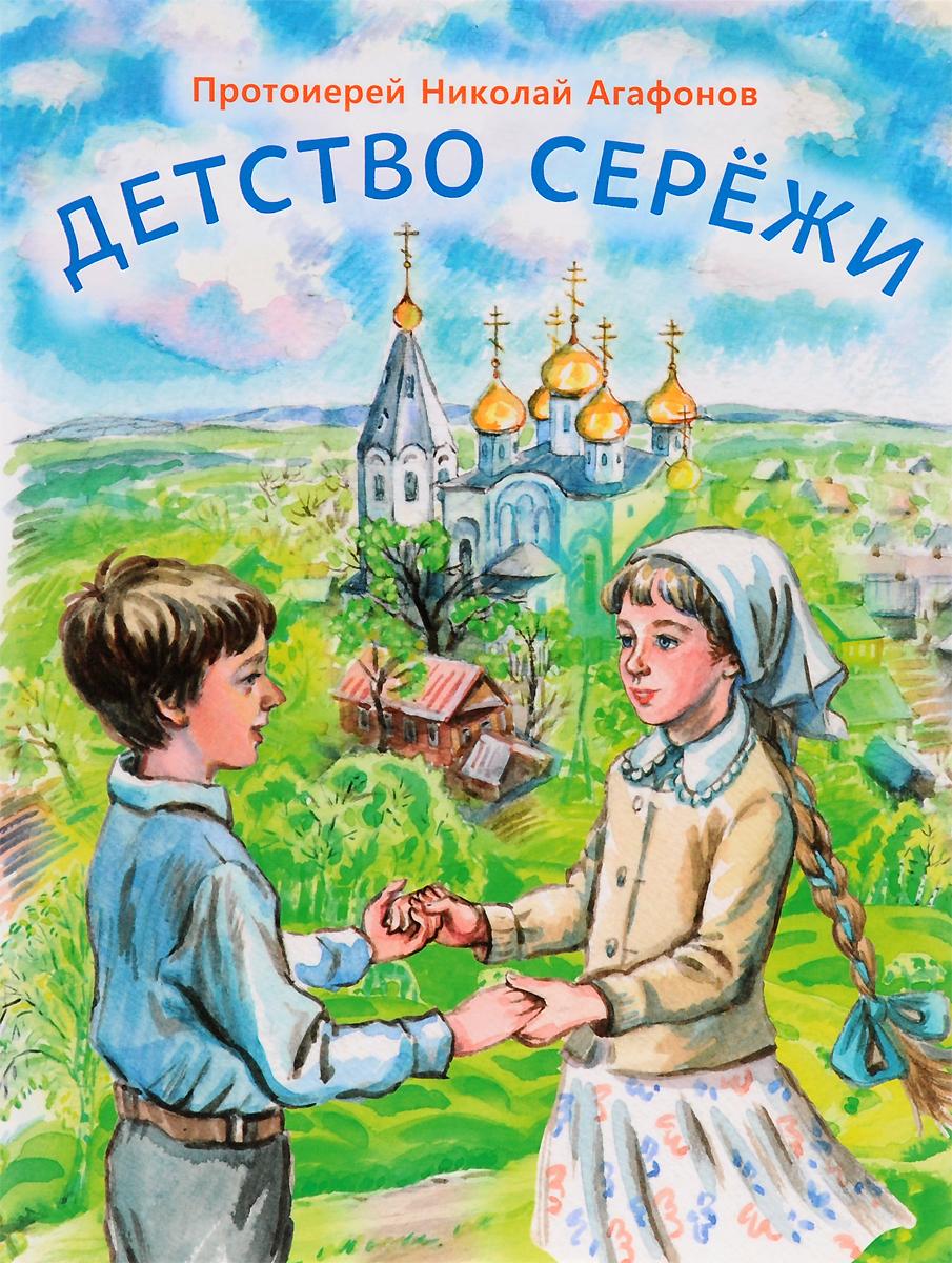 Протоиерей Николай Агафонов Детство Сережи агафонов н детство сережи page 8