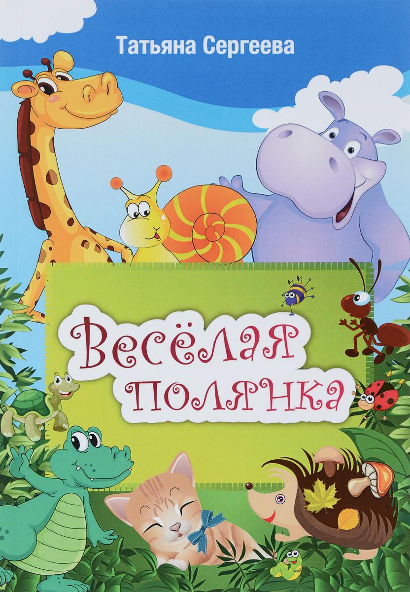 Веселая полянка. Татьяна Сергеева