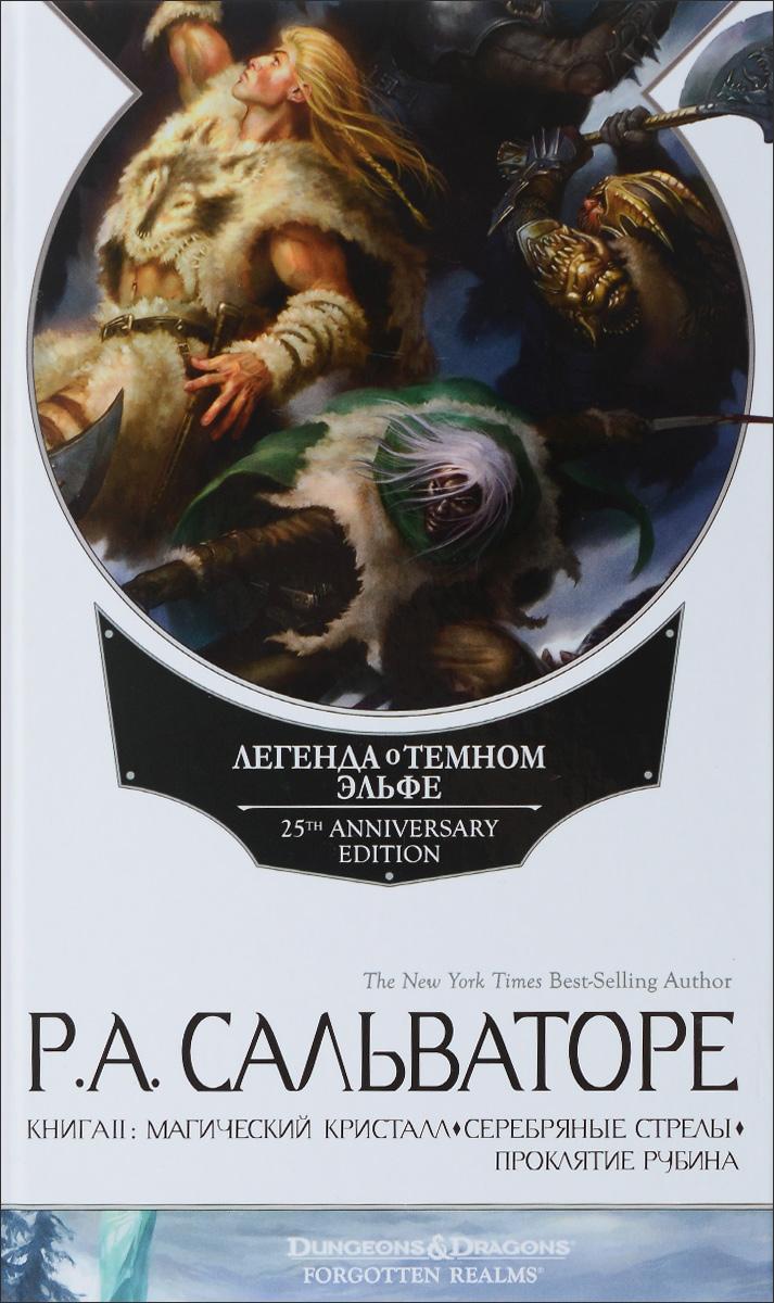 Р. Сальваторе Легенда о Темном Эльфе. Книга 2. Магический кристалл