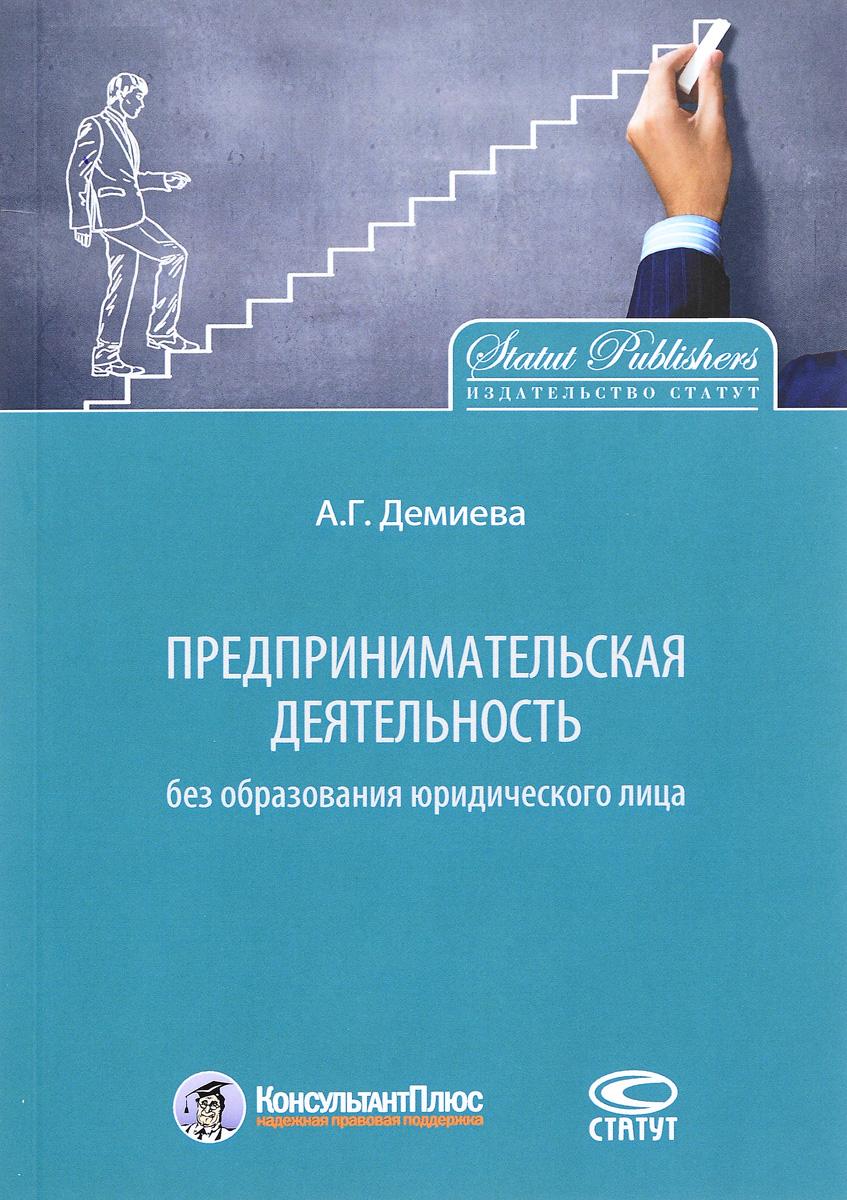 Предпринимательская деятельность. А. Г. Демиева