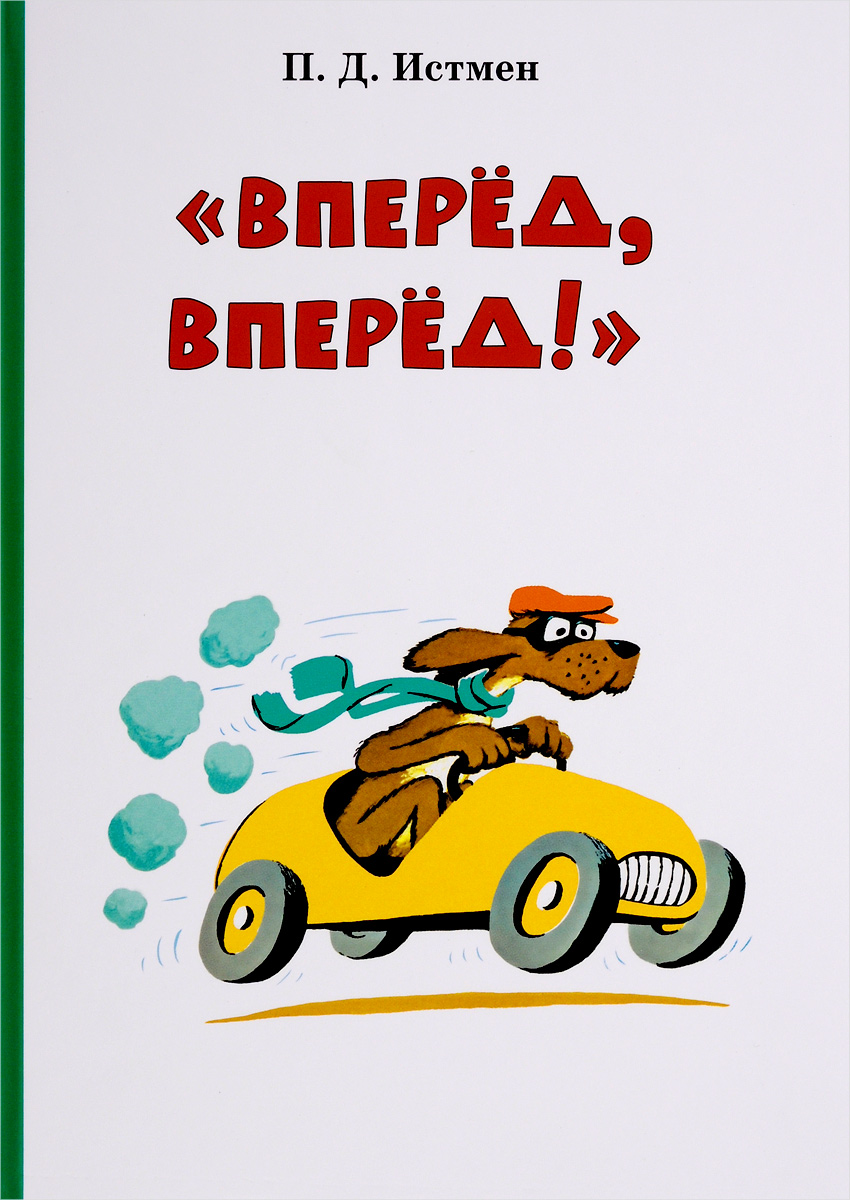 П. Д. Истмен Вперед! Вперед! иллюстрированная книга о собаках