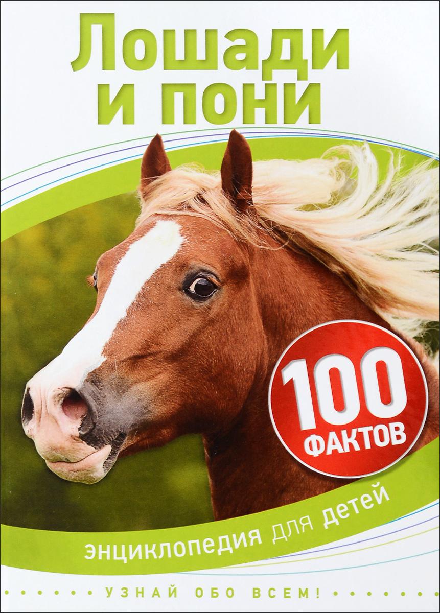 Де Ла Бедуайер К. Лошади и пони махаон моя большая книга о лошадях и пони