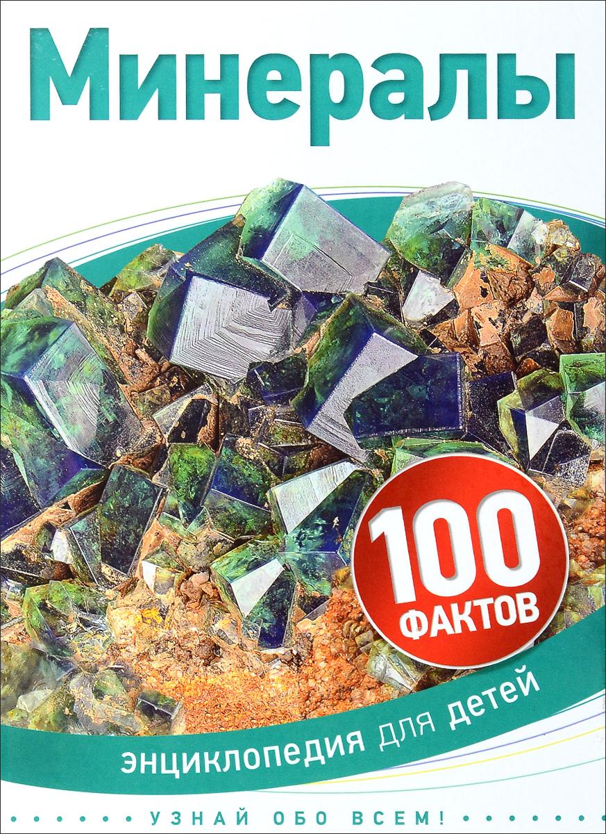 Каллери Ш. 100 фактов. Минералы минералы камни для хендмейда купить киев