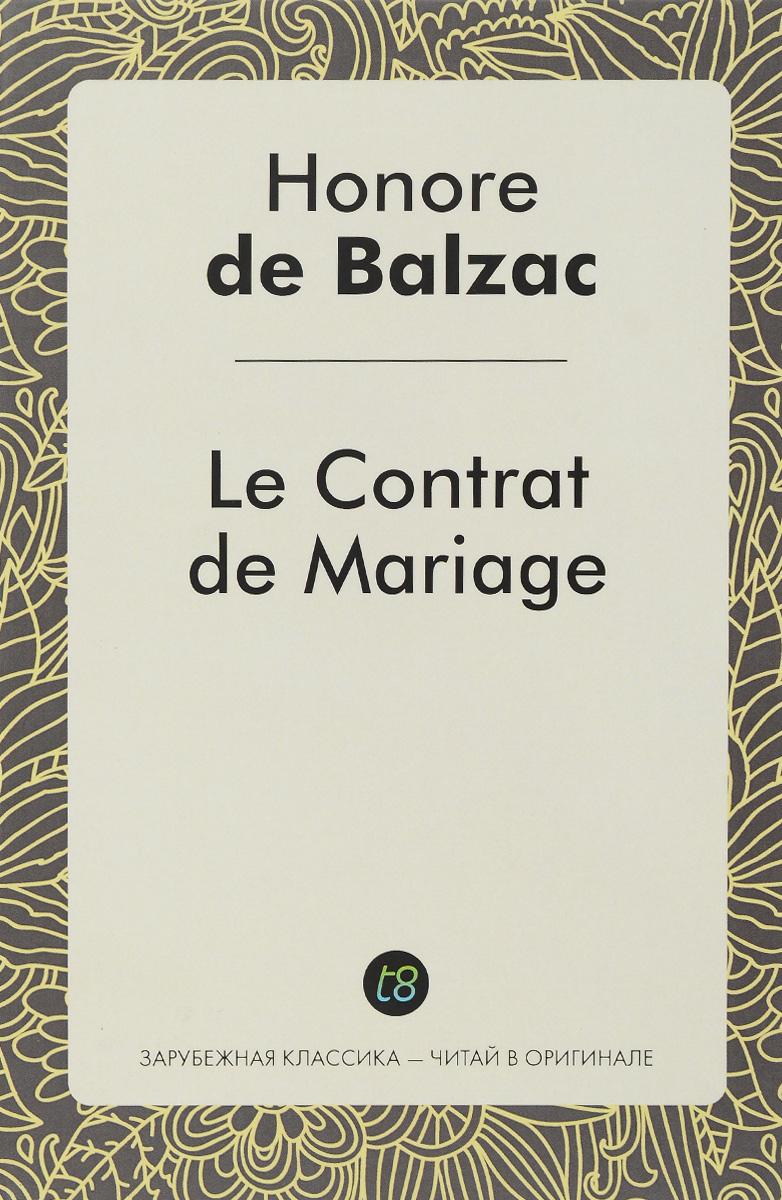 Honore de Balzac LeContrat deMariage / Брачный контракт balzac h le contrat de mariage le roman en francais брачный контракт роман на французском языке