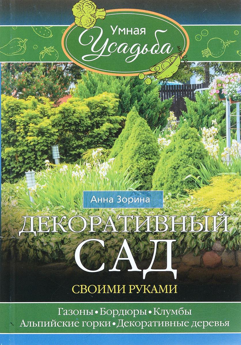 Анна Зорина Декоративный сад своими руками декоративные деревья и кустарники волгоград