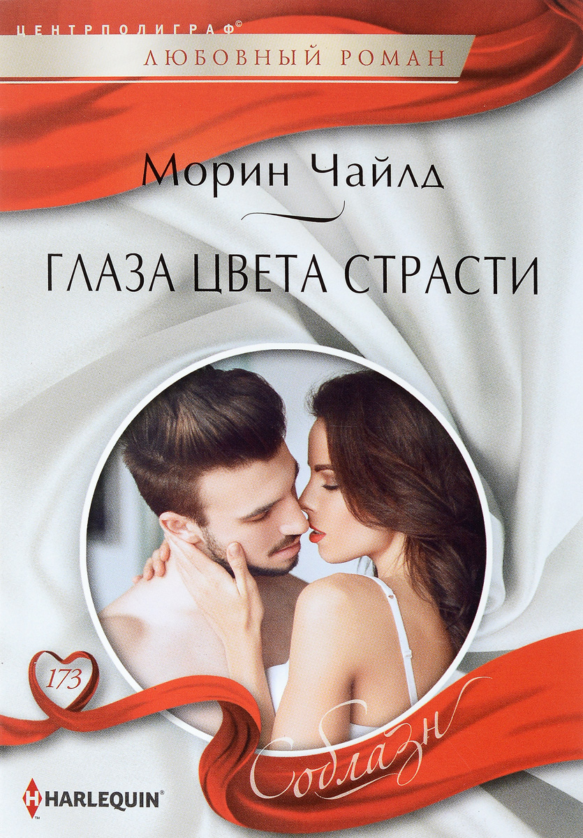 Морин Чайлд Глаза цвета страсти