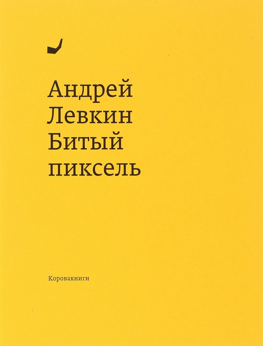 Андрей Левкин Битый пиксель андрей левкин из чикаго