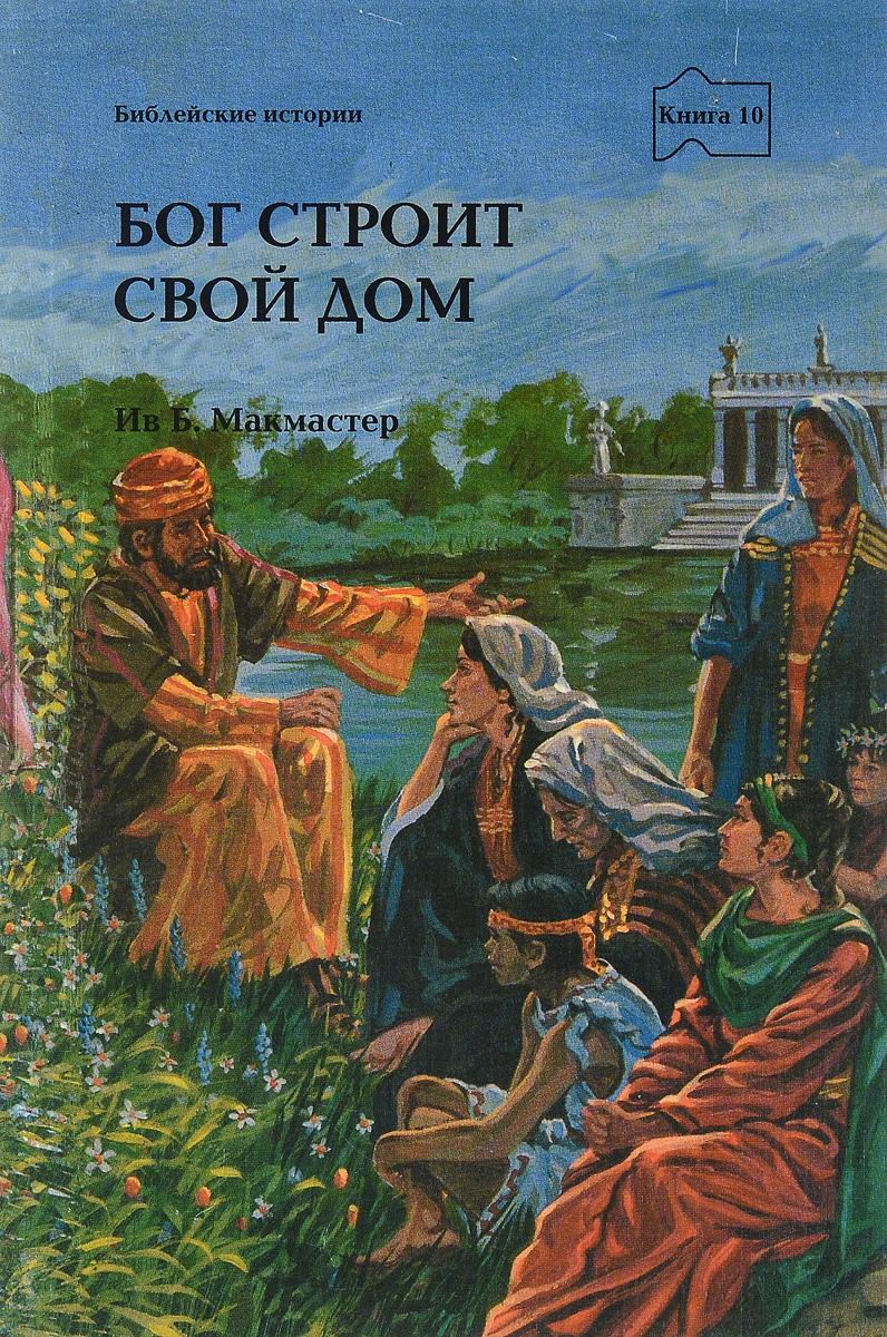 Zakazat.ru: Бог строит свой дом. Ив. Б. Макмастер