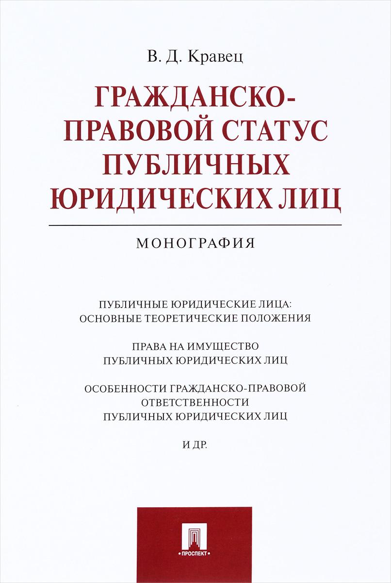 В. Д. Кравец Гражданско-правовой статус публичных юридических лиц