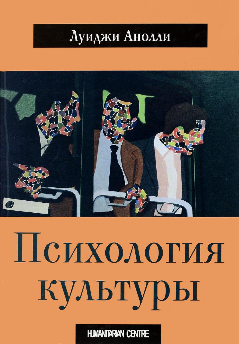 Луиджи Анолли Психология культуры ISBN: 978-617-7022-84-7
