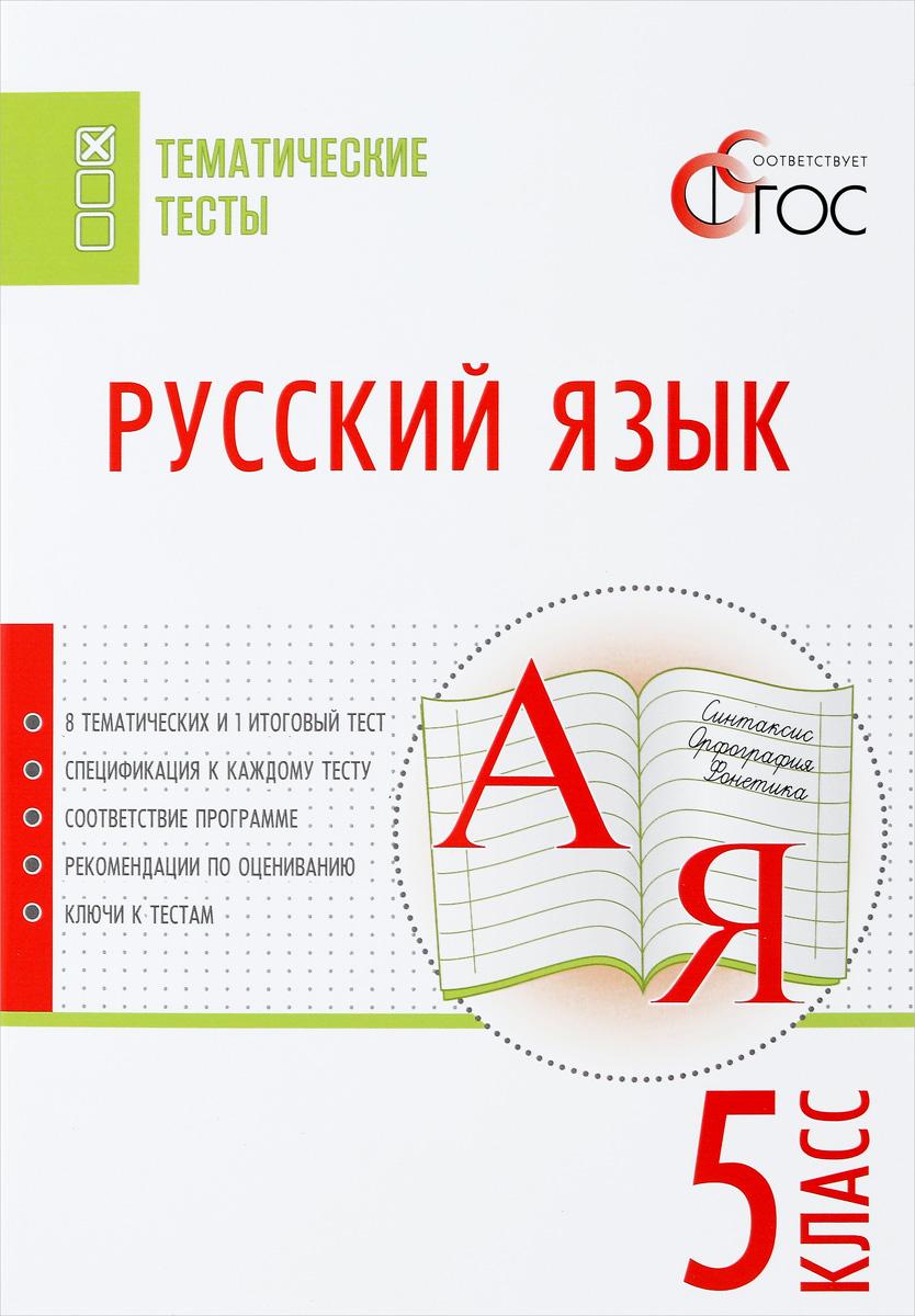 Русский язык. 5 класс. Тематические тесты