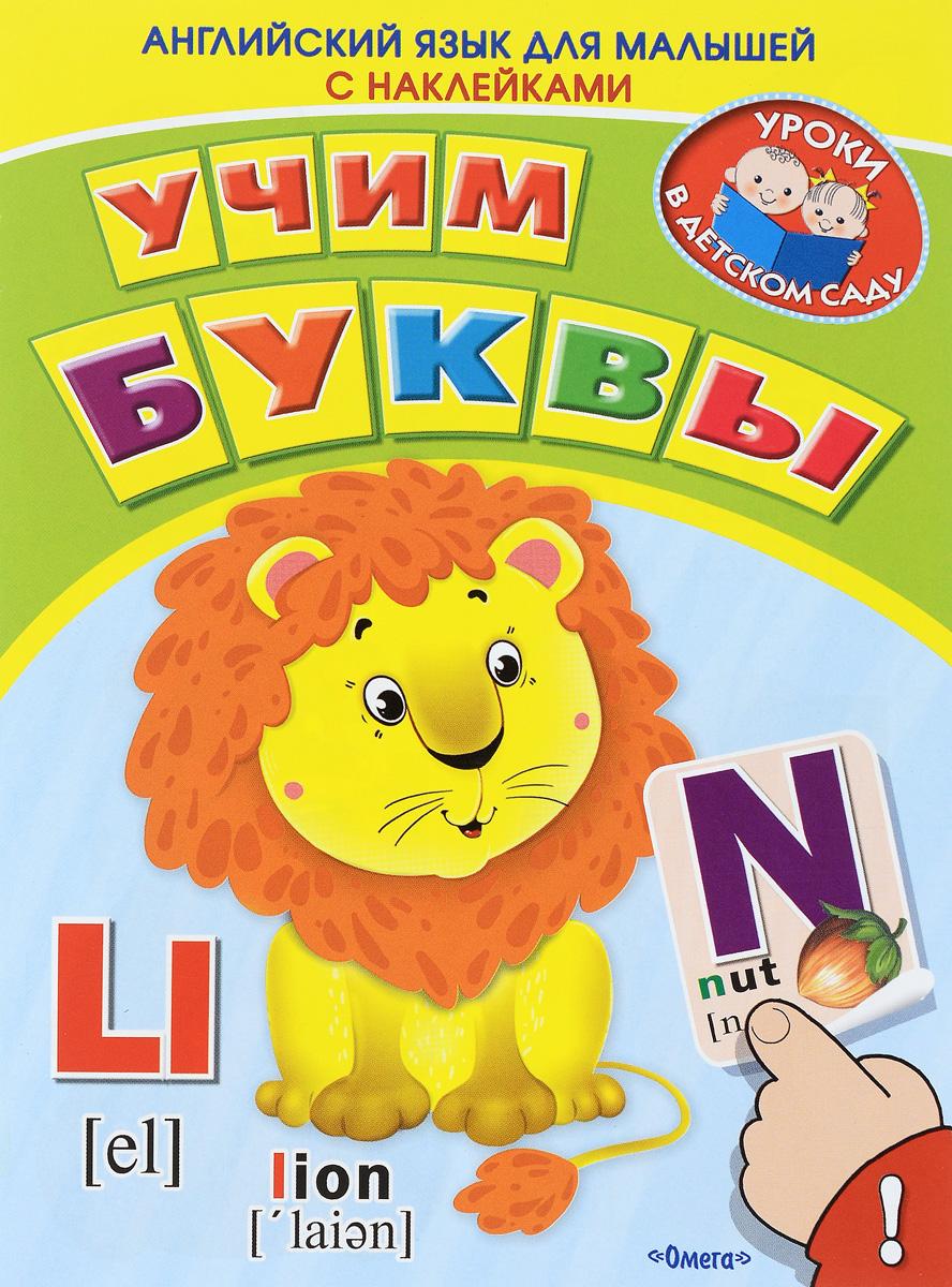 Купить Английский язык для малышей. Учим буквы (+ наклейки)