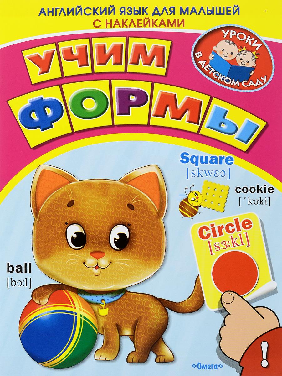 Учим формы. Английский язык для малышей (+ наклейки)