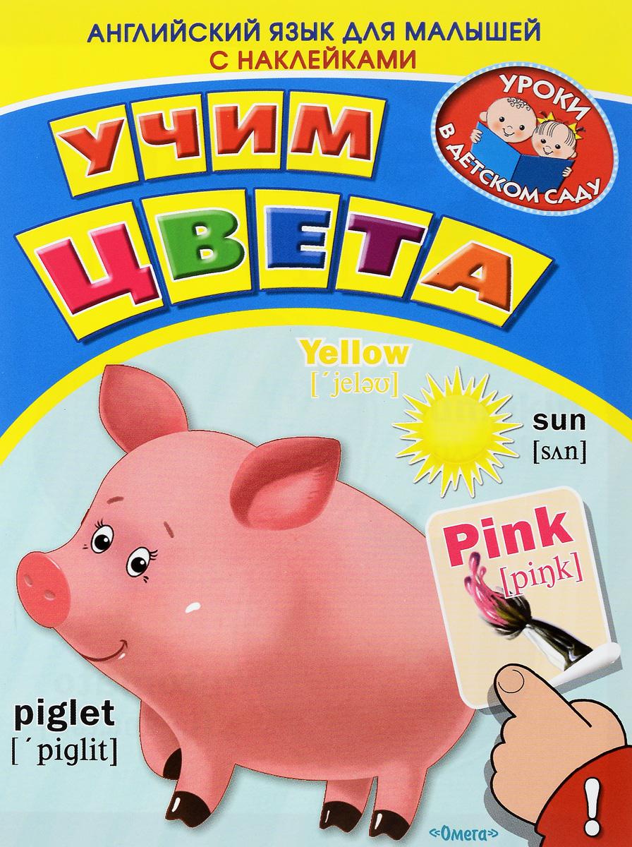 Английский язык для малышей  наклейками. Учим цвета