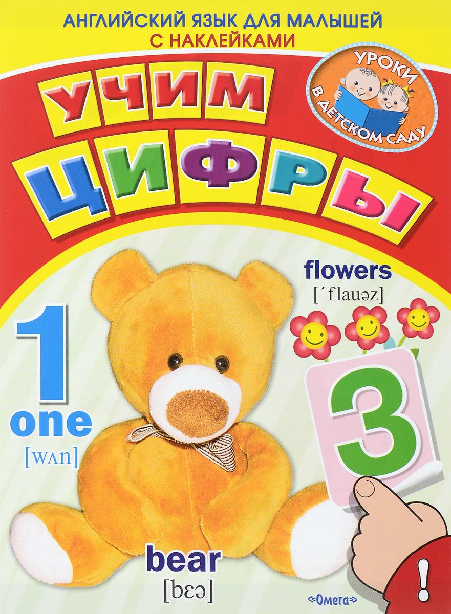Купить Английский язык для малышей. Учим цифры (+ наклейки)