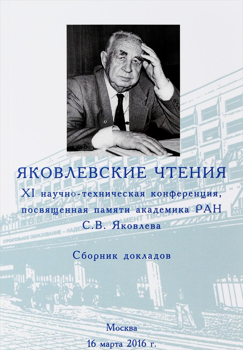 Яковлевские чтения. Сборник докладов
