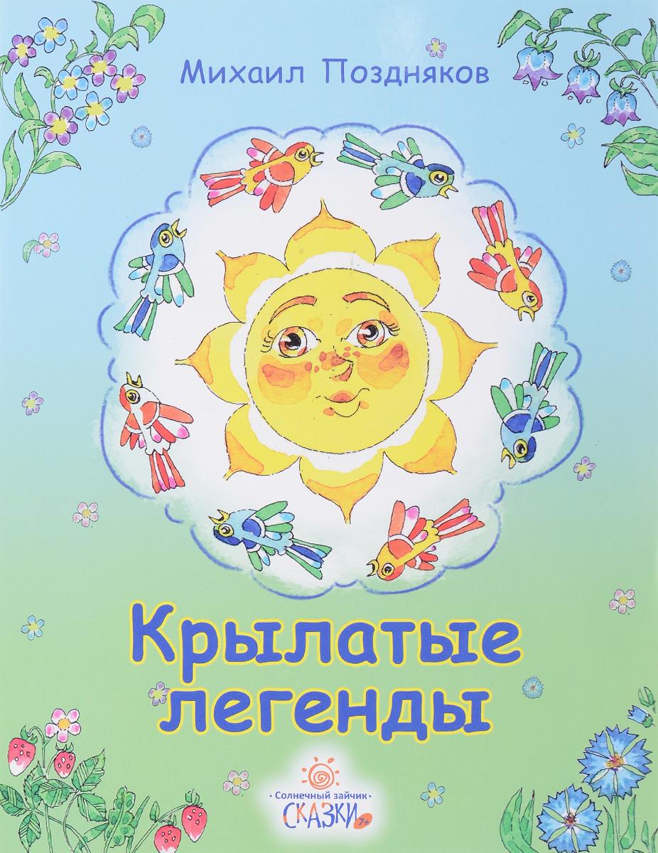 Михаил Поздняков Крылатые легенды