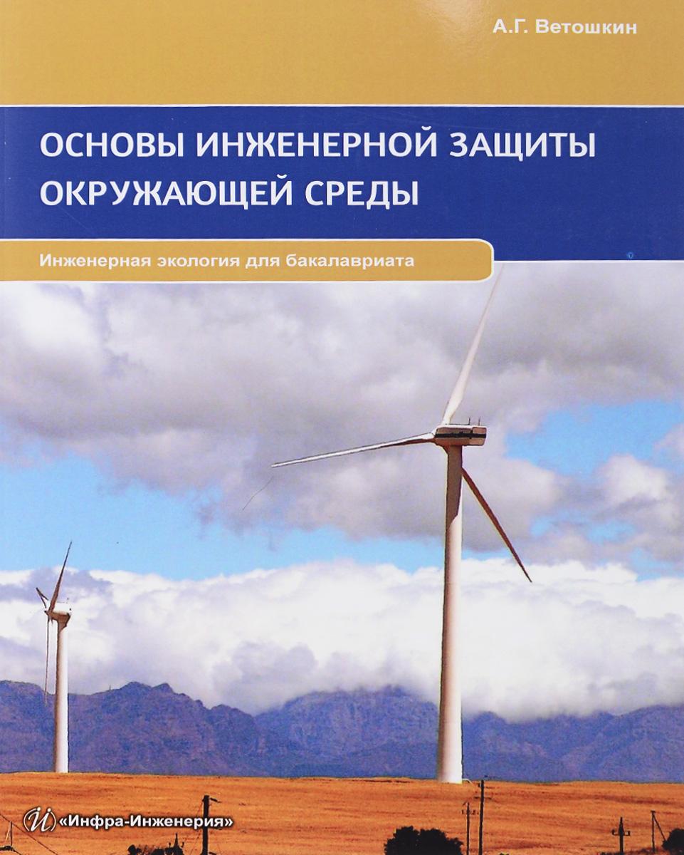 Основы инженерной защиты окружающей среды. Учебное пособие