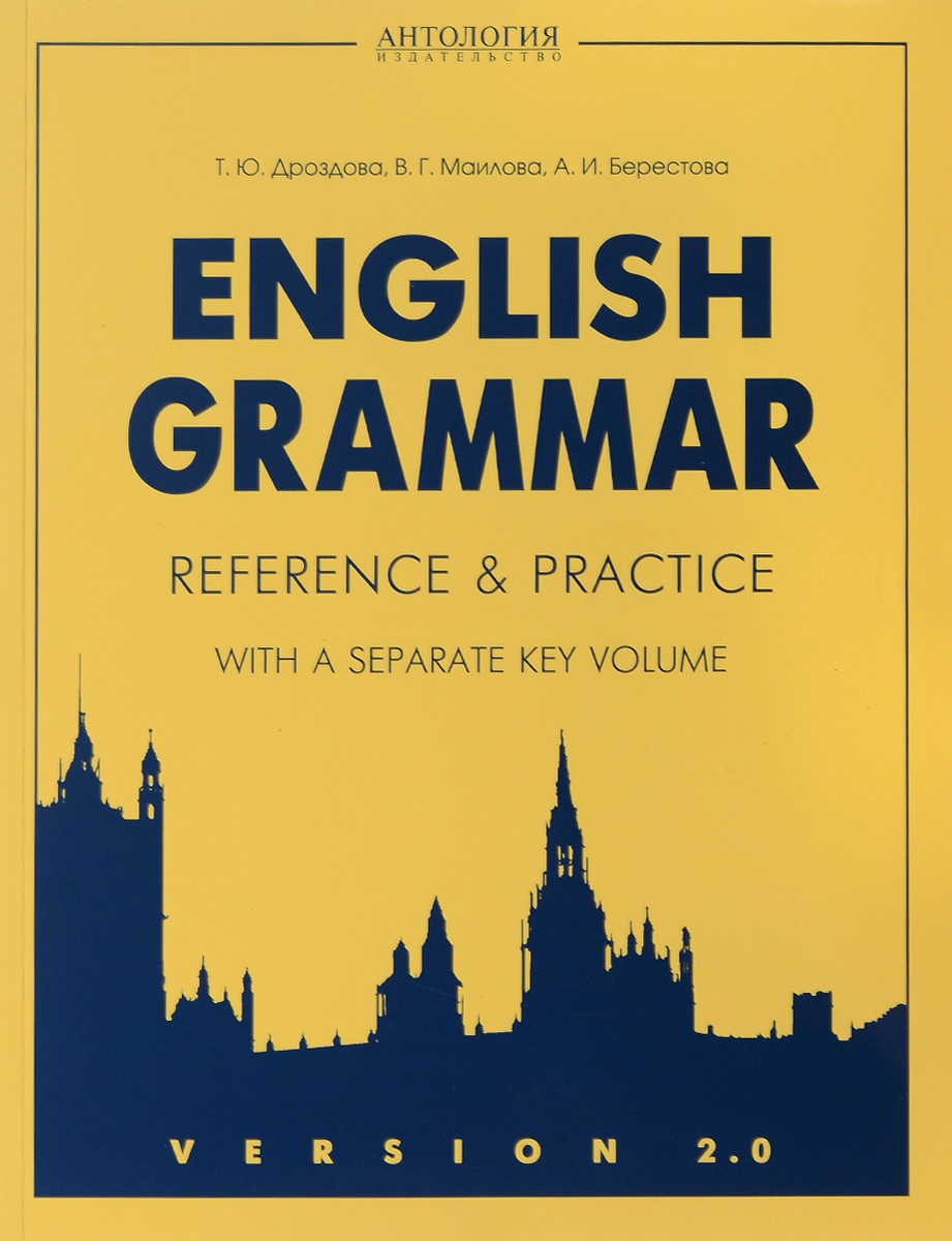 В. Г. Маилова, А. И. Берестова, Т. Ю. Дроздова English Grammar: Reference & Practice: Version 2.0
