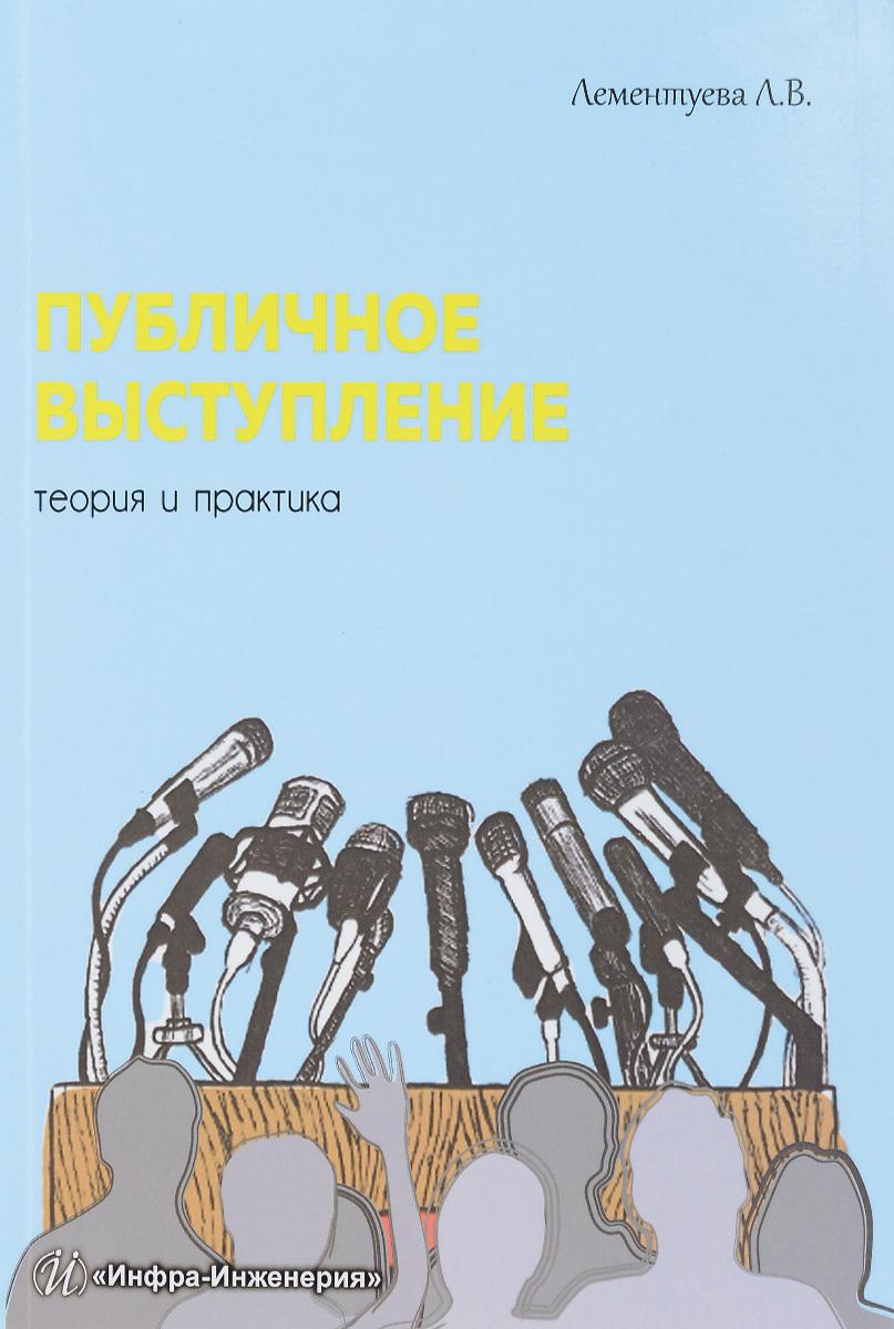 Л.В. Лементуева Публичное выступление. Теория и практика