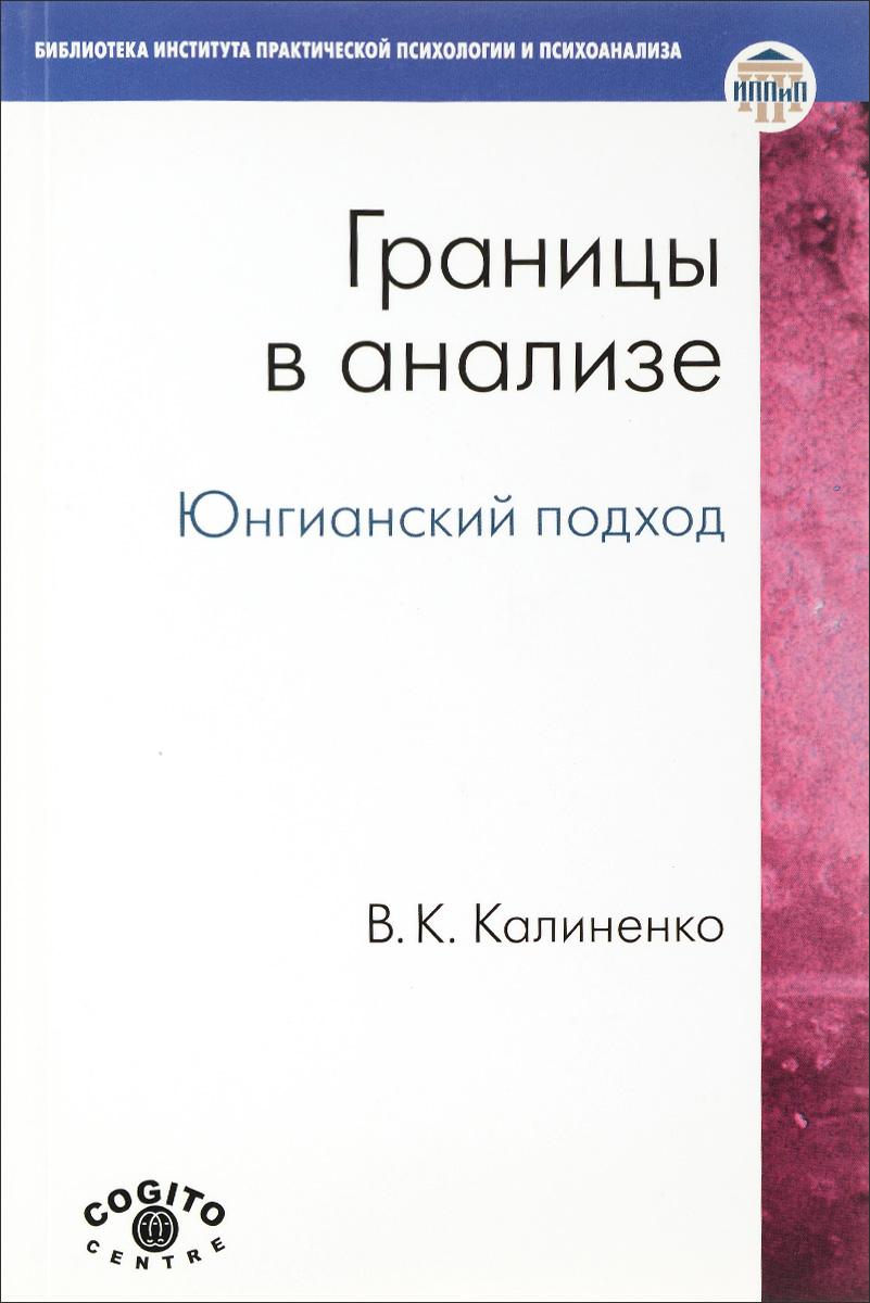 В. К. Калиненко Границы в анализе. Юнгианский подход