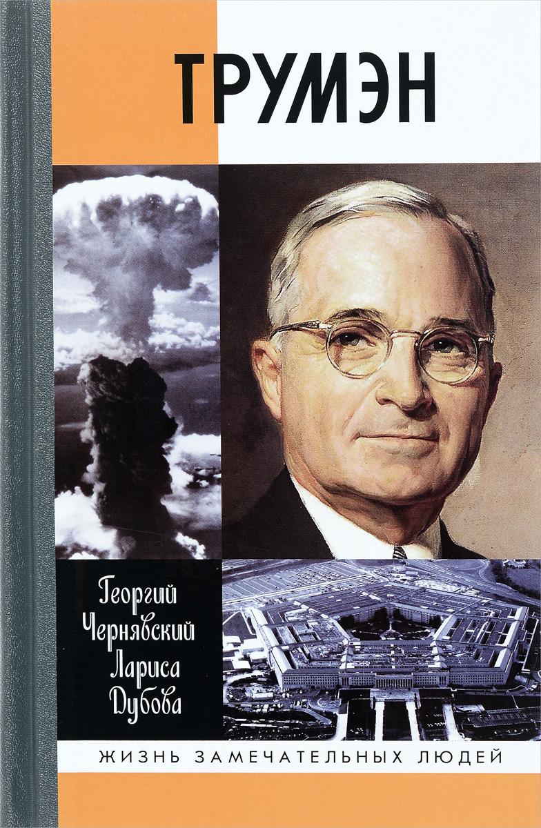 Г. И. Чернявский, Л. Л. Дубова Трумэн