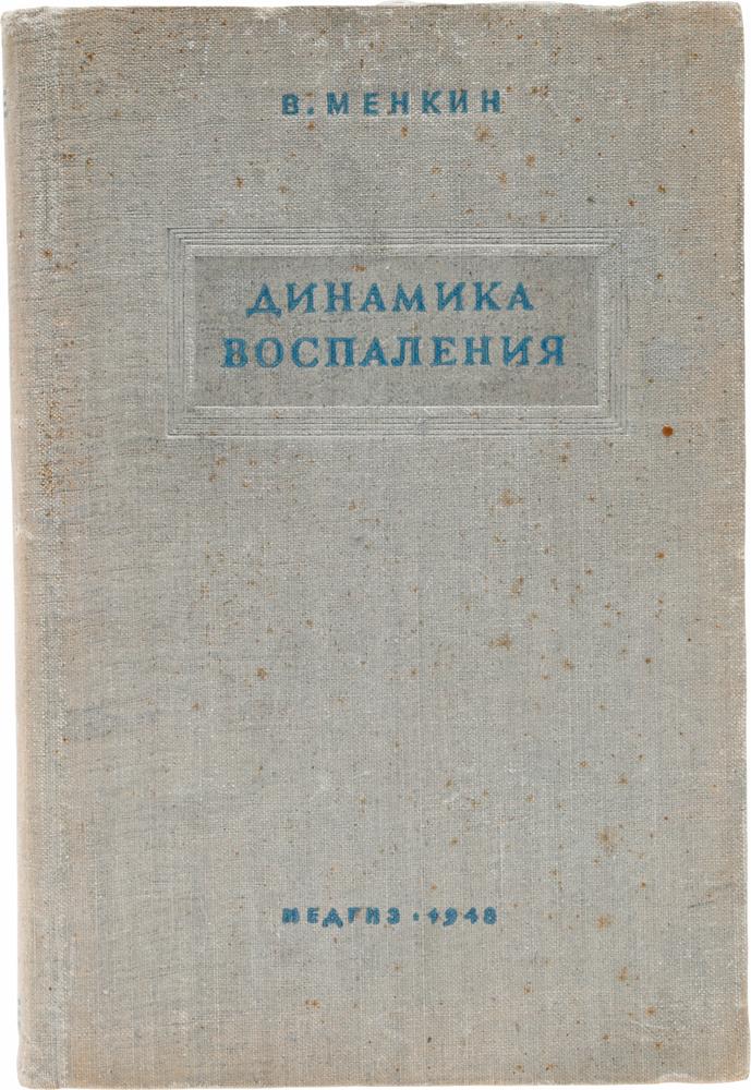 другими словами в книге Менкин В.