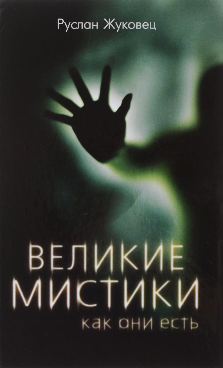 Руслан Жуковец Великие мистики, как они есть