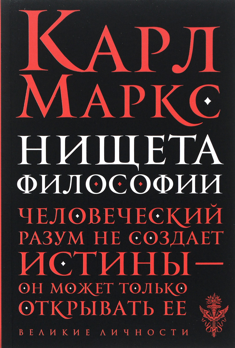 Карл Маркс Нищета философии карл маркс и капитал в xxi веке в чем ошибался родоначальник марксизма