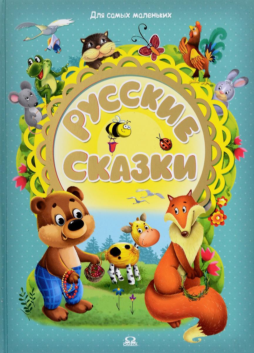 Русские сказки солнечный заяц и медвежонок и другие сказки