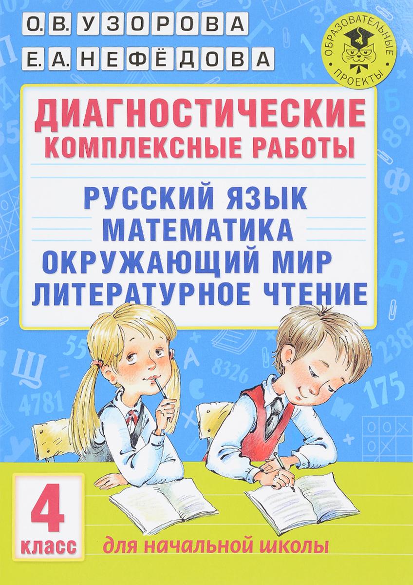 Русский язык. Математика. Окружающий мир. Литературное чтение. 4 класс. Диагностические комплексные работы