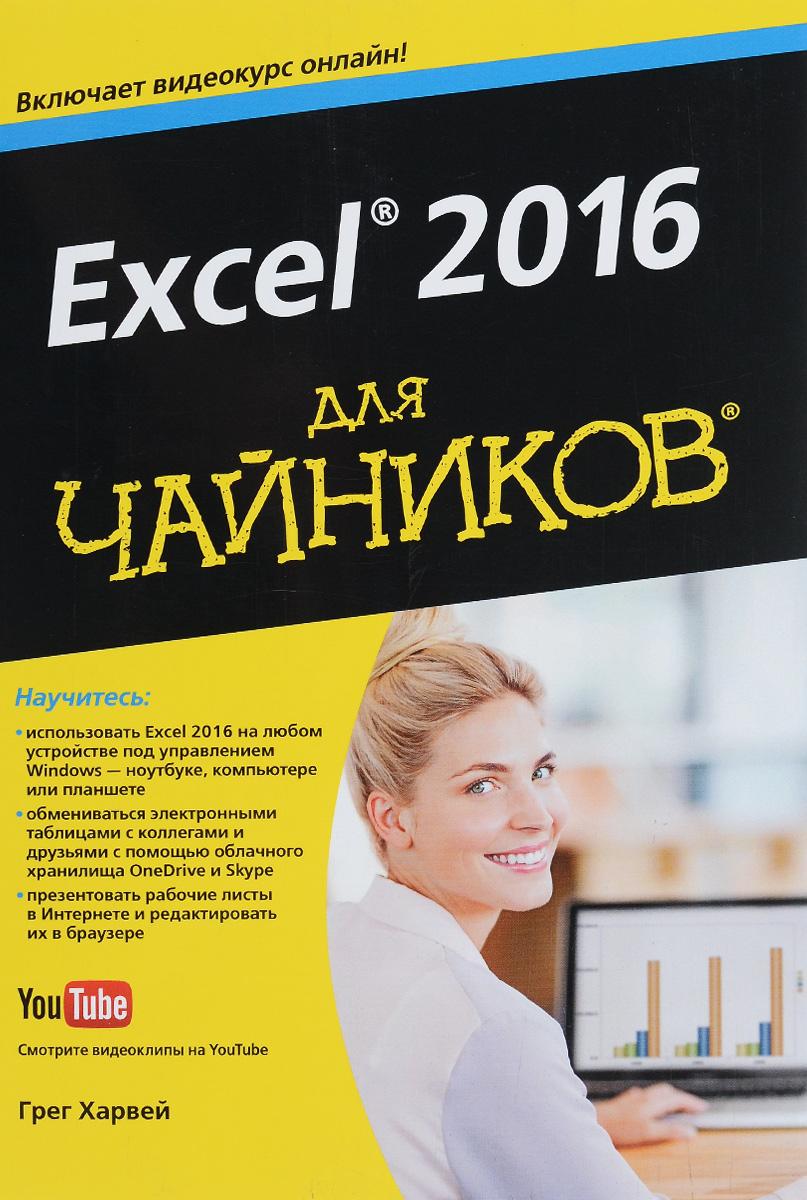 Грег Харвей Excel 2016 для чайников комлев и ковыль