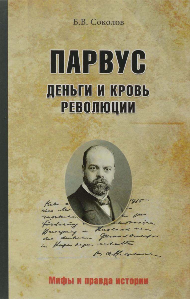 Соколов Б.В. Парвус. Деньги и кровь революции