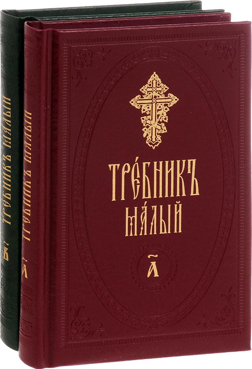 Требник малый. В 2 частях (комплект из 2 книг) молитвослов на церковно славянском языке кр кор мал 2 цв