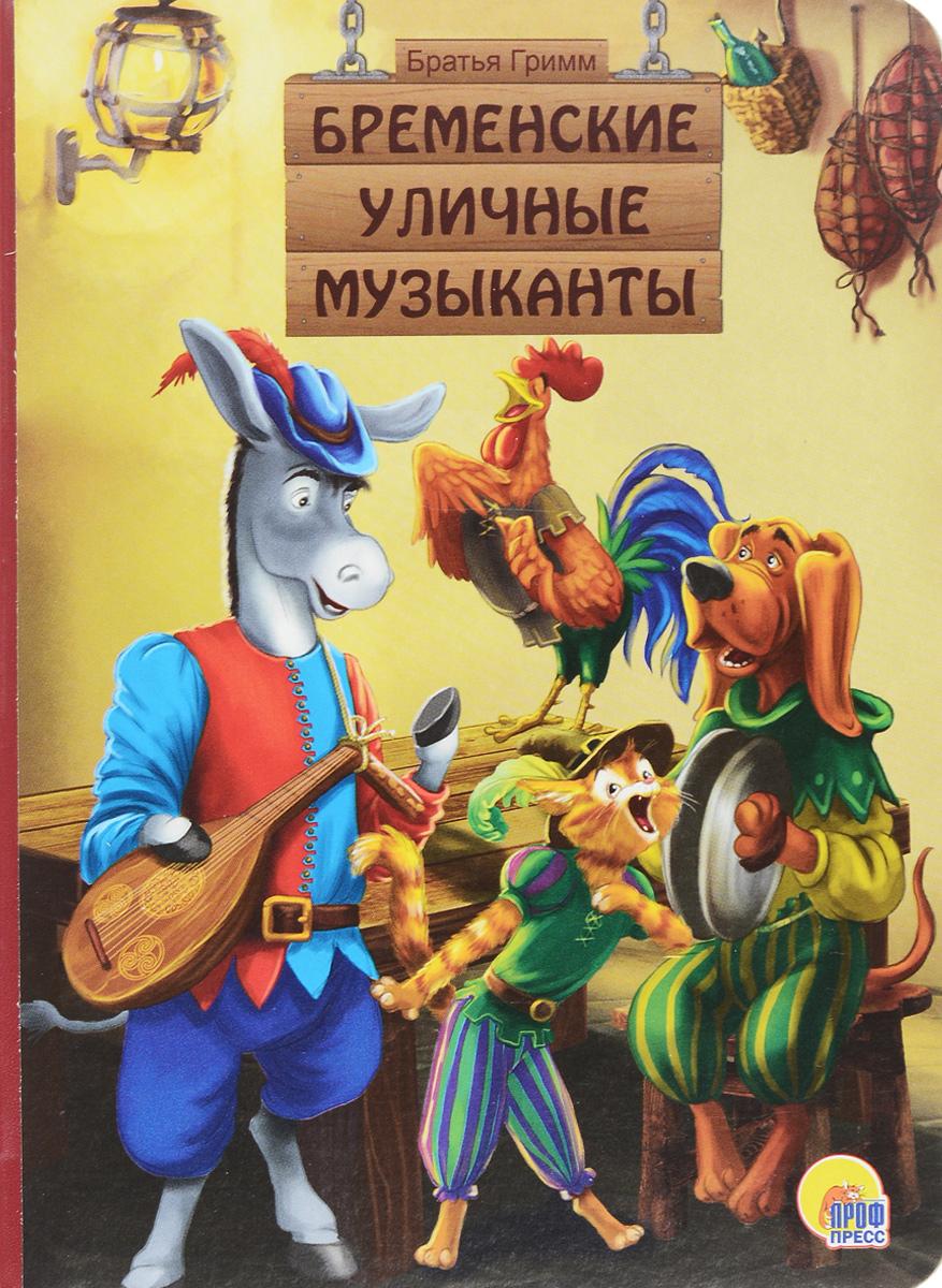 Гримм Якоб и Вильгельм Бременские уличные музыканты фигурки игрушки prostotoys король бременские музыканты