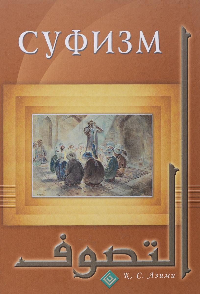 Суфизм. К. С. Азими