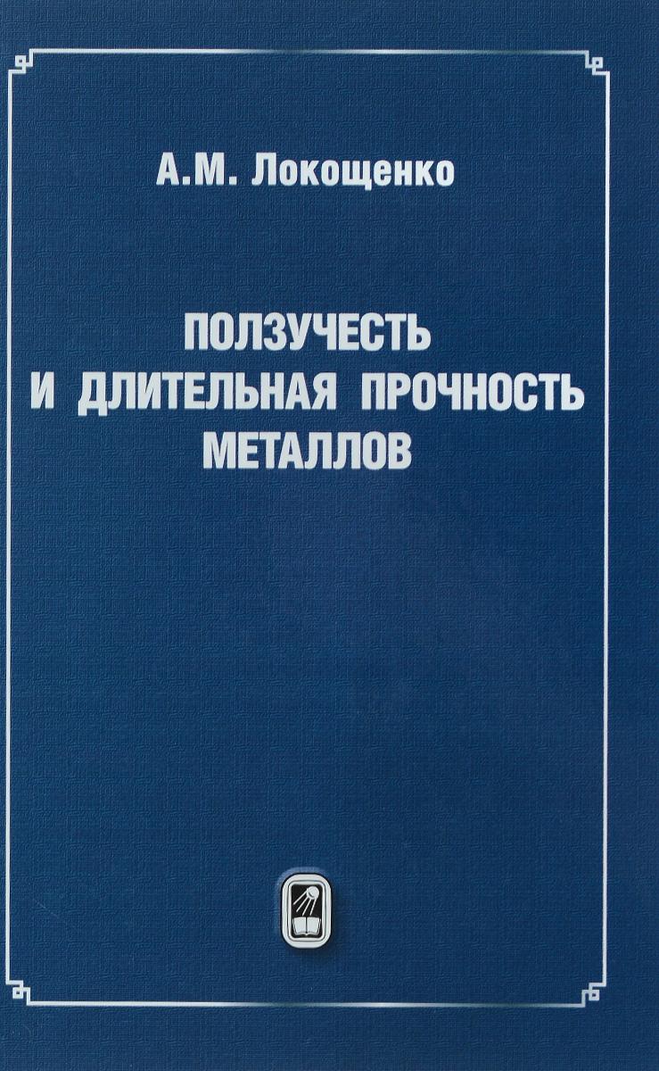 А.М. Локощенко Ползучесть и длительная прочность металлов
