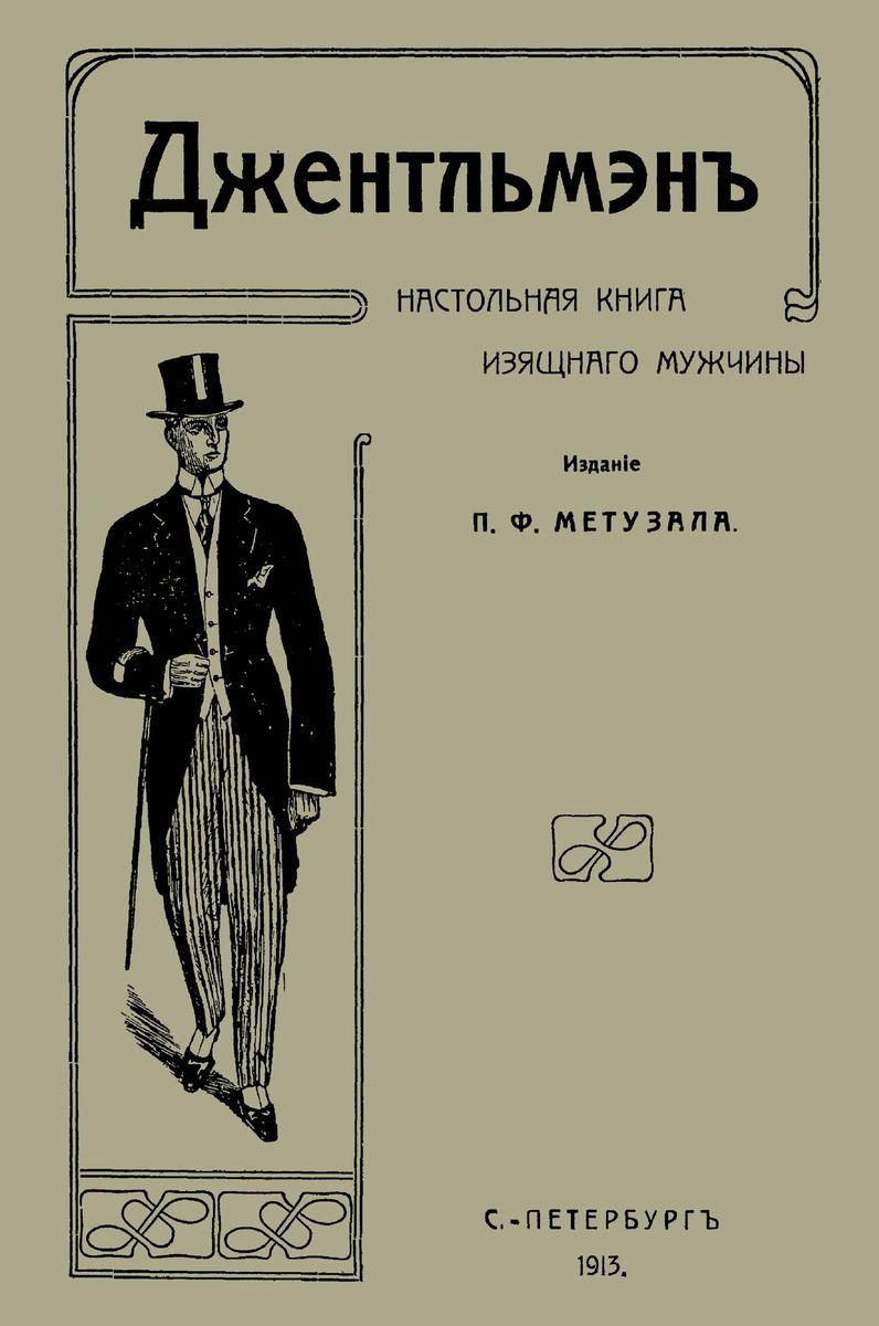 П. Ф. Метузал Джентльмен. Настольная книга изящного мужчины zogaa новые мужчины  jacaet печать активность