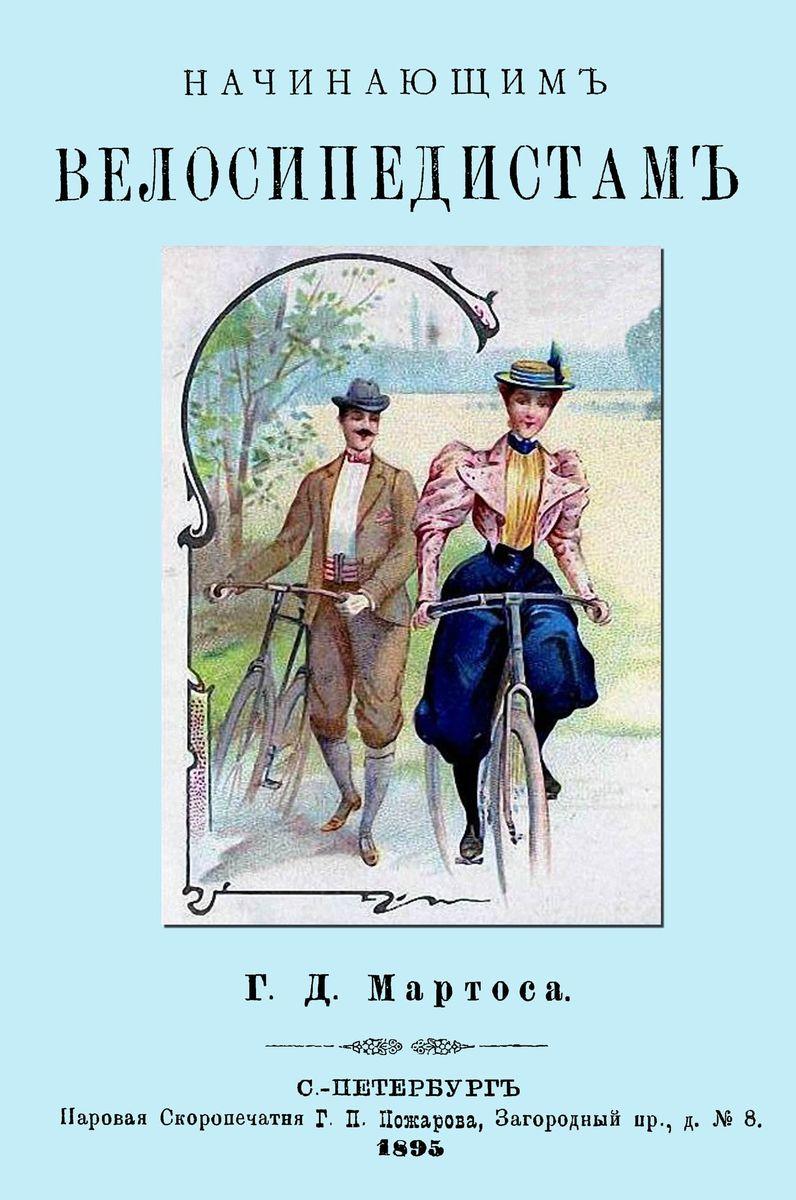 Г. Д. Мартос Начинающим велосипедистам ISBN: 978-5-4481-0003-1 начинающим велосипедистам