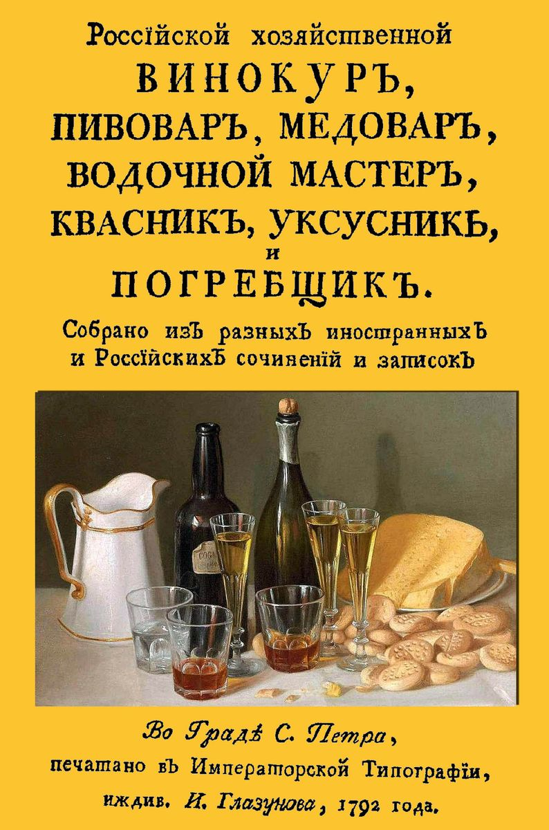 Н. П. Осипов Российский хозяйственный винокур, пивовар, медовар, водочной мастер, квасник, уксусник и погребщик