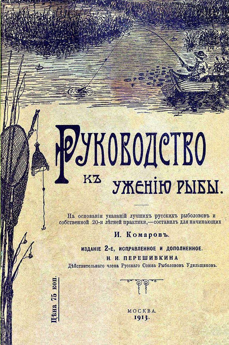 Руководство к ужению рыбы. И. Н. Комаров
